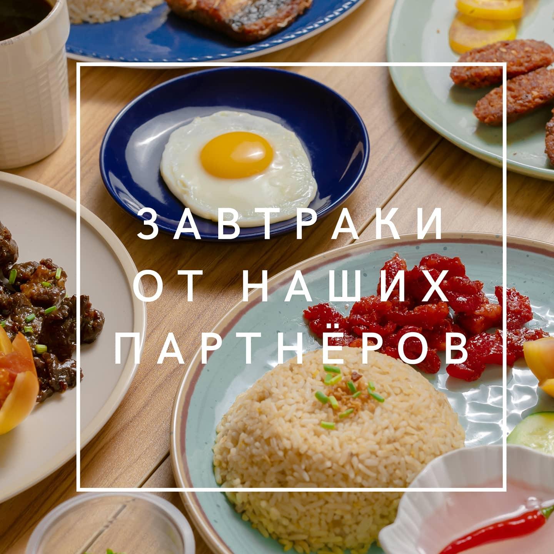 завтраки от партнеров апартаментов Абсолют Нижнекамск