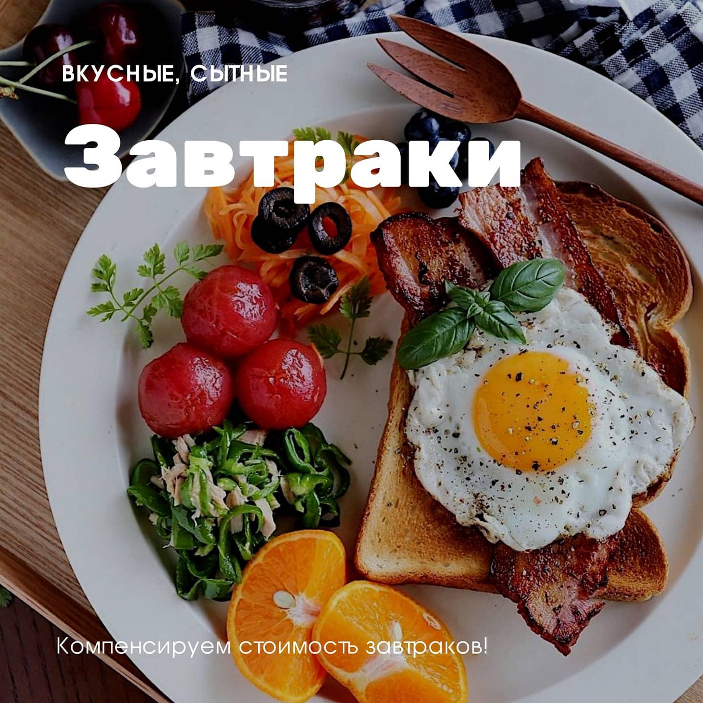 Завтраки в апартаментах Абсолют Нижнекамск