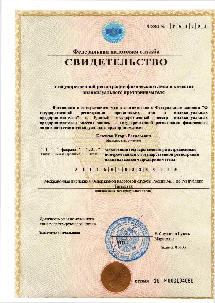 Регистрация ип на проспекте мира регистрация ооо под ключ в одинцово