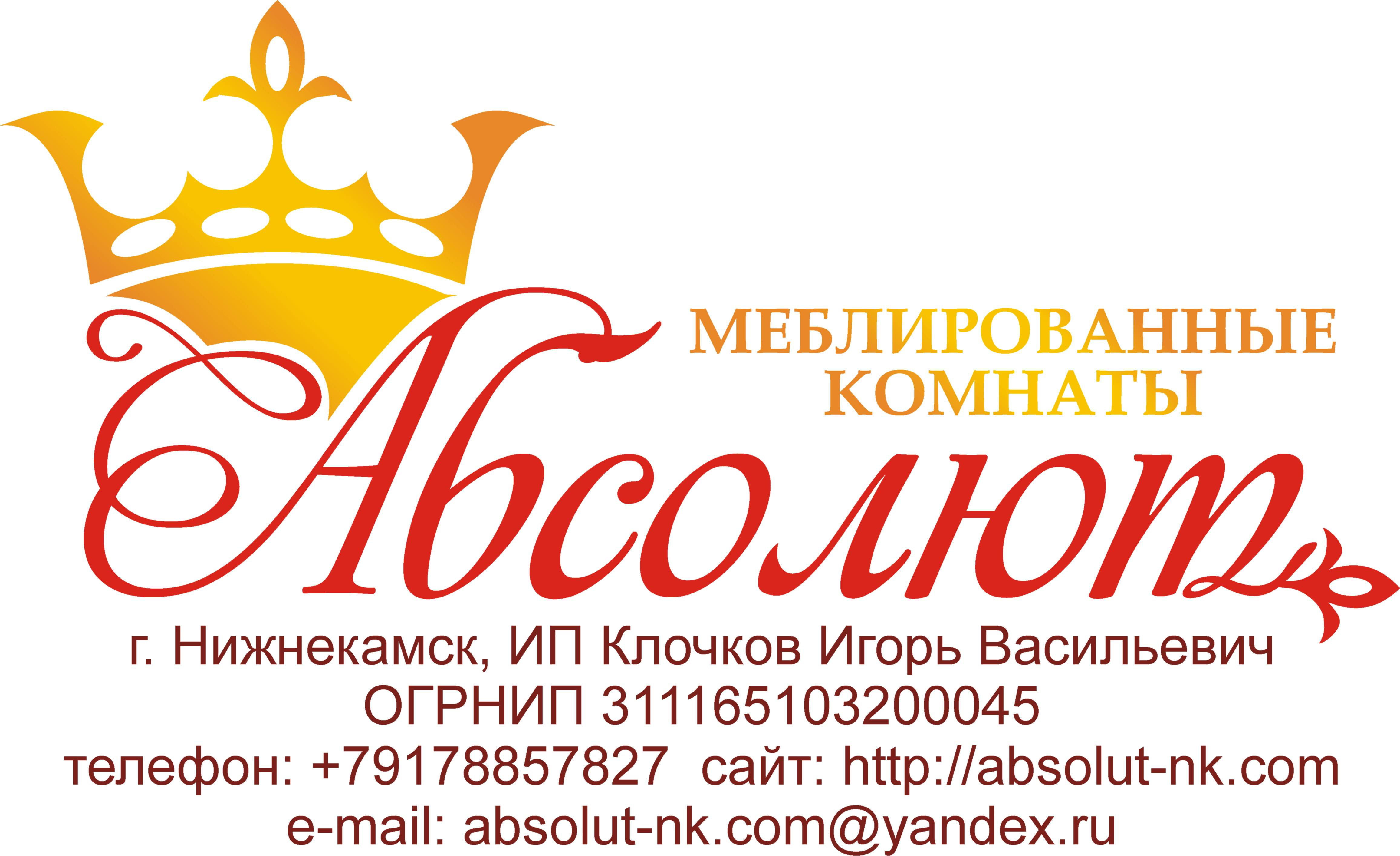 Логотип меблированных комнат Абсолют в Нижнекамске