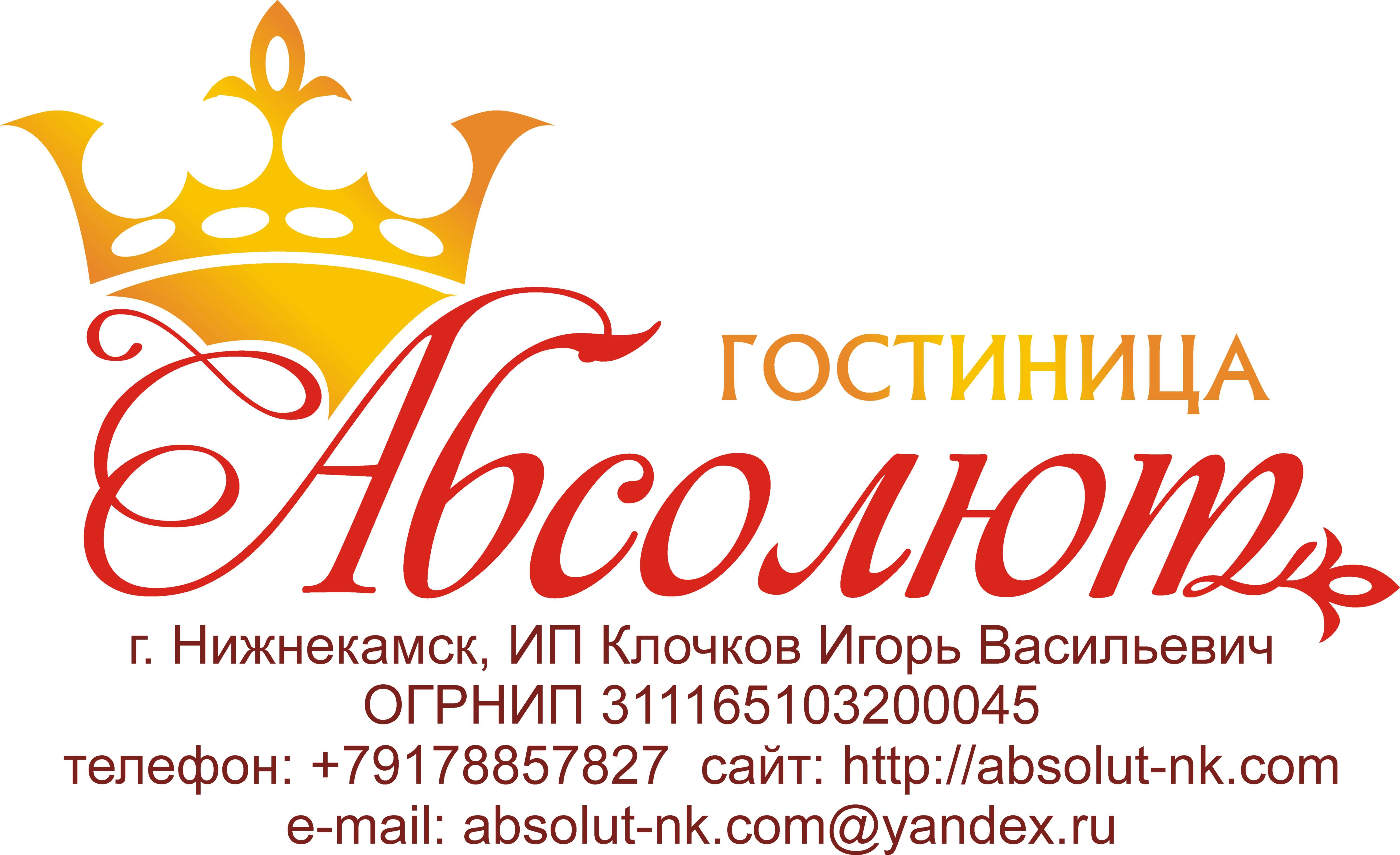 Гостиница Нижнекамска логотип