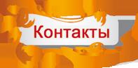 контакты апартаментов Абсолют Нижнекамск