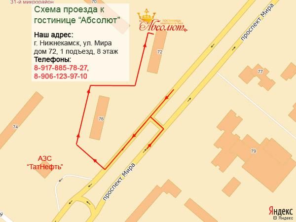 Схема проезда к гостинице Абсолют г. Нижнекамск